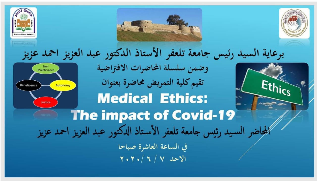 ندوة علمية بعنوان Medical Ethics The impact of covid-19